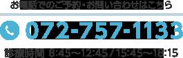 お電話でのご予約・お問い合わせはこちら TEL:072-757-1133 診療時間 8:45~12:45/15:45~18:15