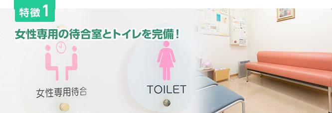 特徴1 女性専用の待合室とトイレを完備!