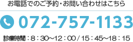 お電話でのご予約・お問い合わせはこちら TEL:072-757-1133 診療時間 8:30~12:00/15:45~18:15